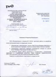 ДКРС-Санкт-Петербург ОАО «РЖД»