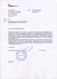 ООО «Тервинго»