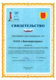 Газовый клуб ОАО