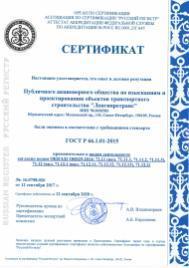 Сертификат деловой репутаии ГОСТ 66.1.01-2015_ОКВЭД 71.11