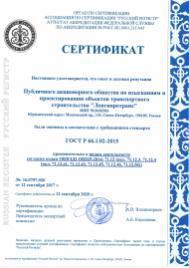 Сертификат деловой репутаии ГОСТ 66.1.02-2015 ОКВЭД 71.12