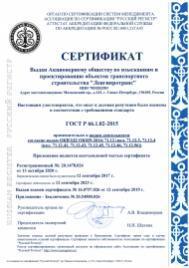 Сертификат ГОСТ Р 66.1.02-2015