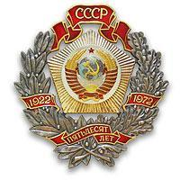 ЮБИЛЕЙНЫЙ ПОЧЕТНЫЙ ЗНАК «К пятидесятилетию образования СССР»