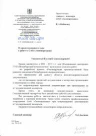 Объединенные мастерские ГУП «Петербургский метрополитен»