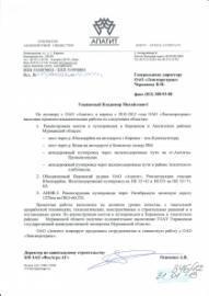 ОАО «Апатит»