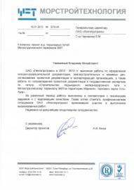 ООО «Морстройтехнология»