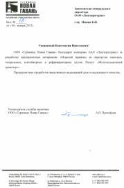 ООО «Терминал Новая Гавань»