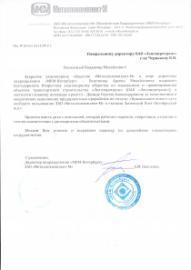 ЗАО «Металлокомплект-М»