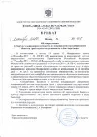 Приказ об аккредитации грунтово-химической лаборатории АО «Ленгипротранс»