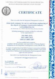 Сертификат ИСМ