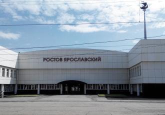 Вокзал Ростов–Ярославский