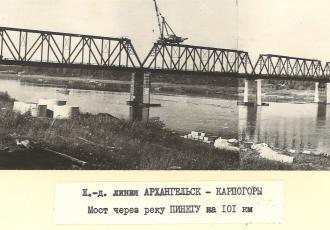 Железнодорожный мост через реку Пинега