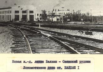 Железнодорожная линия Балхаш — Саяк